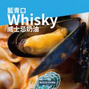 愛爾蘭藍青口-Whisky威士忌奶油 (約40隻入 約454g)