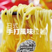 日式手打風味拉麵 (4個入)