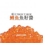 瑞士Trout Roe 鱒魚籽醬 (約50g)