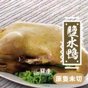鹽水鴨 (約1.6kg)
