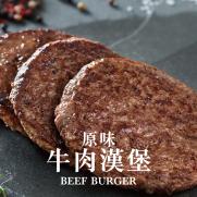 英國WSB 原味牛肉漢堡 (2件入 約200g)