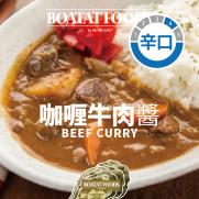 咖哩牛肉醬辛口 (約250g)