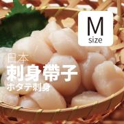 北海道刺身帶子 M (約26-30隻入 約1kg)