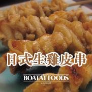 日式生雞皮棒 (50枝入)